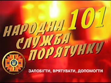 Сегодня День спасателя - Новости Краматорска