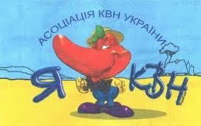 Команды КВН со всей Украины выступят в Краматорске - Новости Краматорска