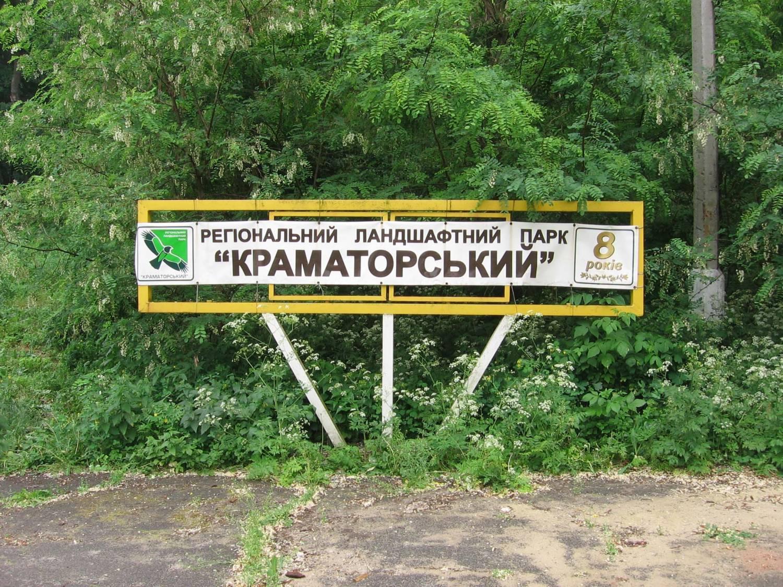 В ландшафтном парке «Краматорский» незаконно распахали 100 гектаров земли - Новости Краматорска