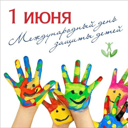 Праздничные мероприятия к Международому дню защиты детей - Новости Краматорска