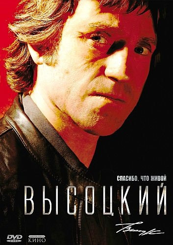 Исполнитель главной роли в фильме о Высоцком обвиняется в изнасиловании Общество